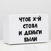 Подарочная коробка с приколами Чтоб деньги были 30,5 х 20 х 13 см
