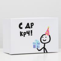 Подарочная коробка с приколами С др короче!, 30,5 х 20 х 13 см