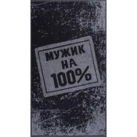 Полотенце махровое Мужик на все 100%