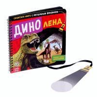 Развивающая книга с волшебным фонариком Диноленд