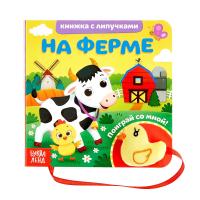 Развивающая книжка с липучками и игрушкой На ферме
