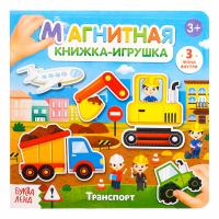 Развивающая магнитная книжка игрушка Транспорт