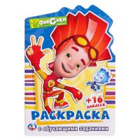 Развивающая раскраска с вырубкой в виде персонажа и наклейками Фиксики