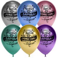 Шар воздушный латексный С днем рождения. Пожелания