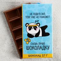 Шоколад молочный Тебе уже не поможет 27 г