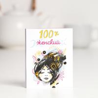 Шоколадная открытка 100% Женский, 5 г