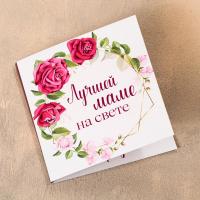 Шоколадная открытка Лучшей маме на свете, 5 г