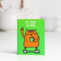 Шоколадная открытка Не буди во мне - дабудидабудай 5г