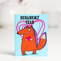 Шоколадная открытка Ненавижу тебя…меньше всех 5г