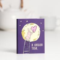 Шоколадная открытка Я люблю тебя…или нет 5г
