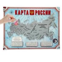 Стирательная скретч карта России