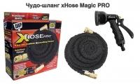 Универсальный шланг для полива Magic Hose PRO 15 м